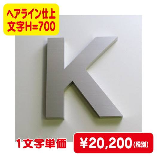 激安価格/ステンレス箱文字/ヘアライン仕上げ/文字H=700