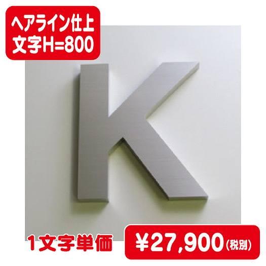 ステンレス箱文字/ヘアライン仕上げ/文字H=800