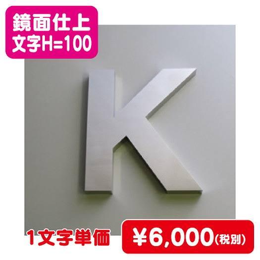 ステンレス箱文字/鏡面仕上げ/文字H=100
