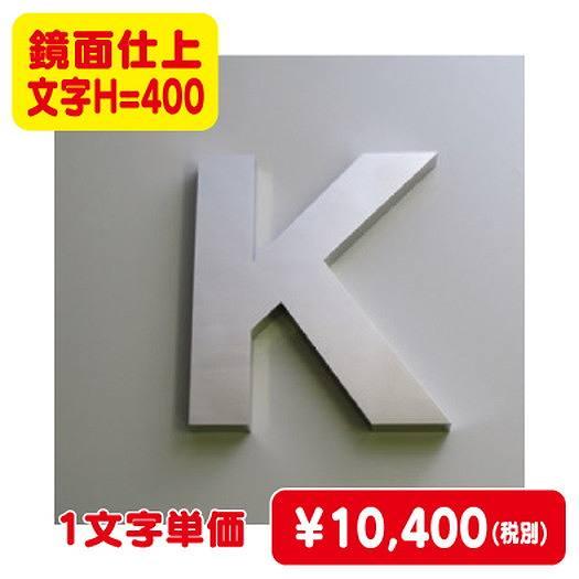 ステンレス箱文字/鏡面仕上げ/文字H=400