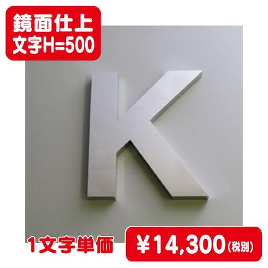 ステンレス箱文字/鏡面仕上げ/文字H=500