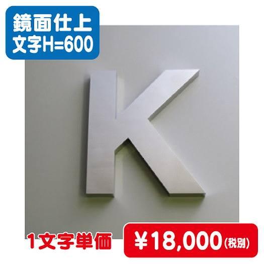 ステンレス箱文字/鏡面仕上げ/文字H=600