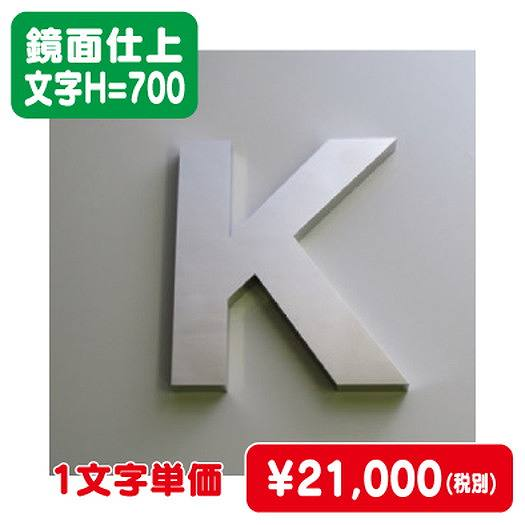 ステンレス箱文字/鏡面仕上げ/文字H=700