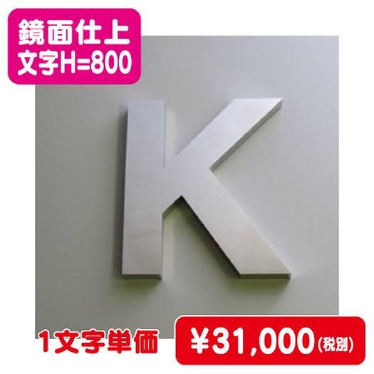 ステンレス箱文字/鏡面仕上げ/文字H=800