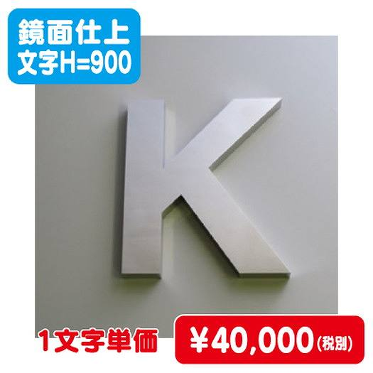 激安価格/ステンレス箱文字/鏡面仕上げ/文字H=900