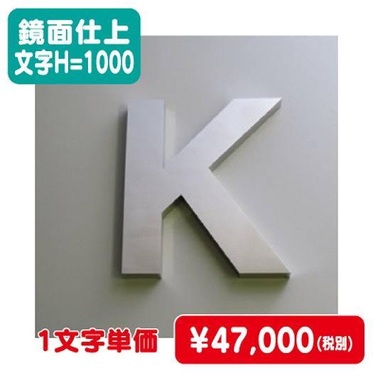 ステンレス箱文字/鏡面仕上げ/文字H=1000