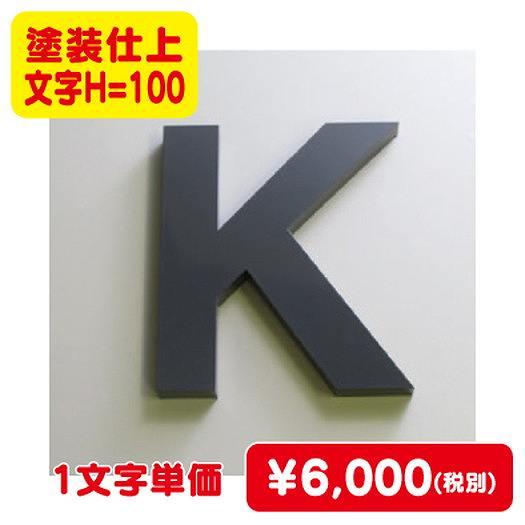 ステンレス箱文字/塗装仕上げ/文字H=100
