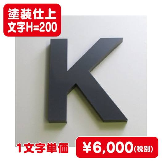 激安価格/ステンレス箱文字/塗装仕上げ/文字H=200