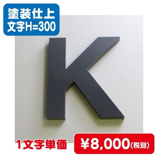 激安価格/ステンレス箱文字/塗装仕上げ/文字H=300
