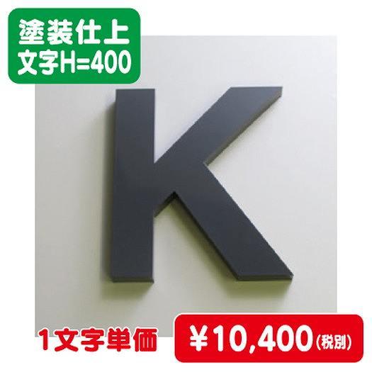 激安価格/ステンレス箱文字/塗装仕上げ/文字H=400