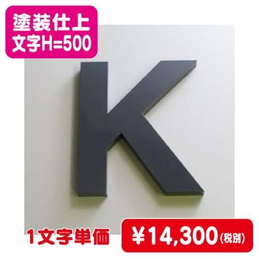 ステンレス箱文字/塗装仕上げ/文字H=500