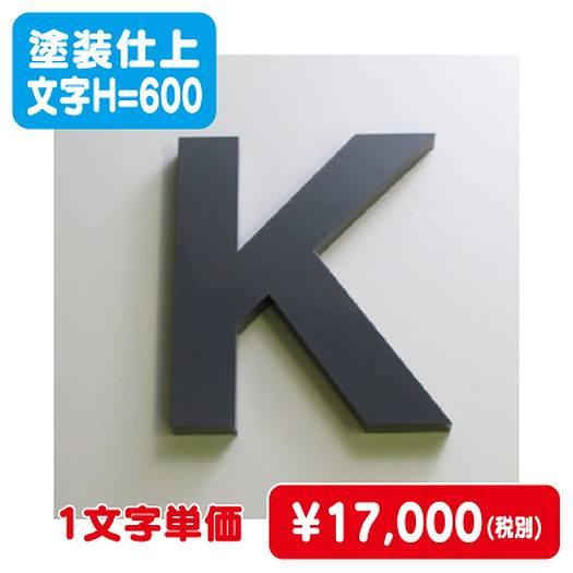 激安価格/ステンレス箱文字/塗装仕上げ/文字H=600