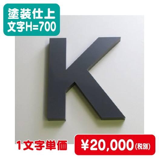 激安価格/ステンレス箱文字/塗装仕上げ/文字H=700