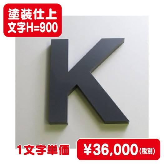 激安価格/ステンレス箱文字/塗装仕上げ/文字H=900