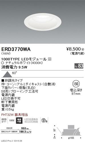 遠藤照明,浅型ベースダウンライト(高気密SB形),Φ150,白,1000TYPE,非調光,Ra83,ERD3770WA