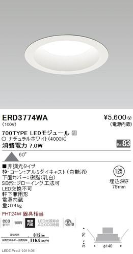 遠藤照明,浅型ベースダウンライト(高気密SB形),Φ125,白,700TYPE,非調光,ERD3774WA