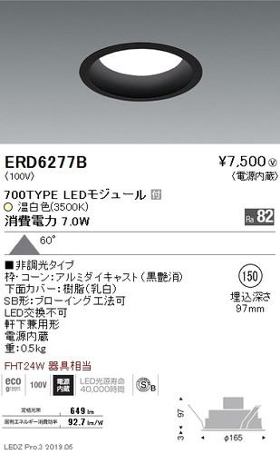 遠藤照明,浅型ベースダウンライト(高気密SB形),Φ150,黒,700TYPE,非調光,ERD6277B