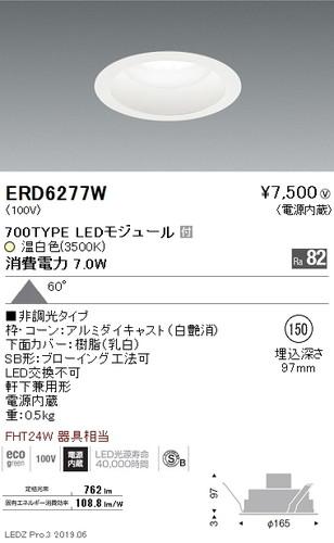 遠藤照明,浅型ベースダウンライト(高気密SB形),Φ150,白,700TYPE,非調光,ERD6277W