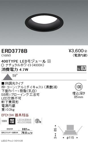 遠藤照明,浅型ベースダウンライト(高気密SB形),Φ100,黒,400TYPE,非調光,ERD3778B