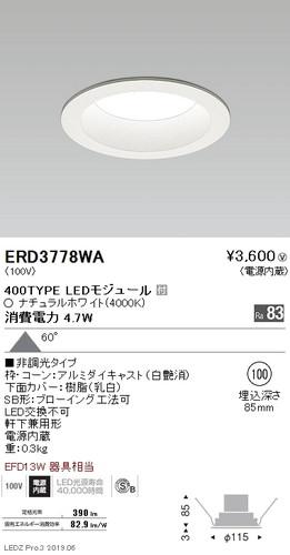 遠藤照明,浅型ベースダウンライト(高気密SB形),Φ100,白,400TYPE,非調光,ERD3778WA
