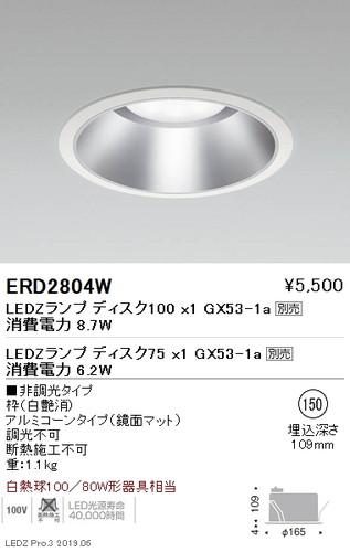 遠藤照明,ベースダウンライト器具※ランプ別売,アルミコーンφ150,ERD2804W