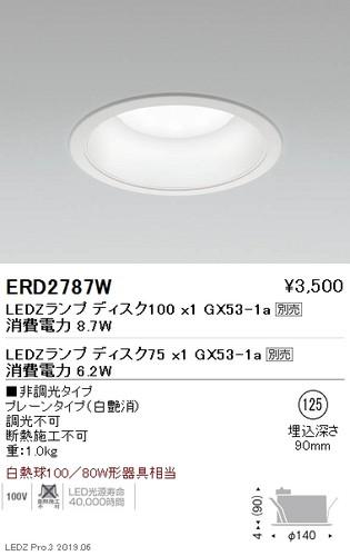 遠藤照明,ベースダウンライト器具※ランプ別売,プレーンφ125,ERD2787W