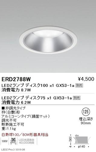 遠藤照明,ベースダウンライト器具※ランプ別売,アルミコーンφ125,ERD2788W
