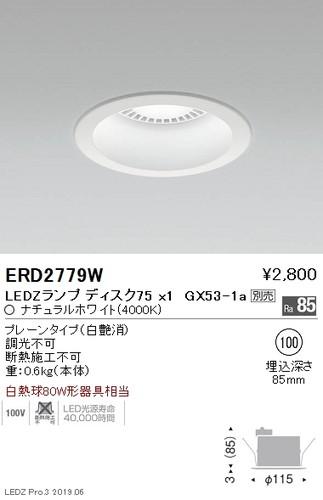 遠藤照明,ベースダウンライト器具※ランプ別売,プレーンφ100,ERD2779W