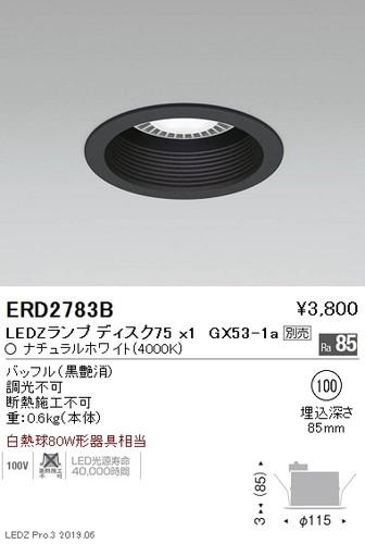 遠藤照明,ベースダウンライト器具※ランプ別売,バッフル黒φ100,ERD2783B
