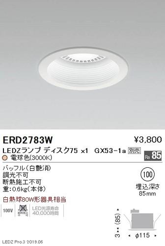 遠藤照明,ベースダウンライト器具※ランプ別売,バッフル白φ100,ERD2783W