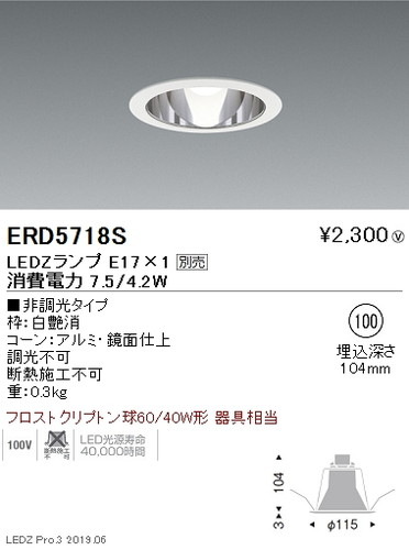 遠藤照明,ベースダウンライト器具※ランプ別売,鏡面コーンφ100,ERD5718S