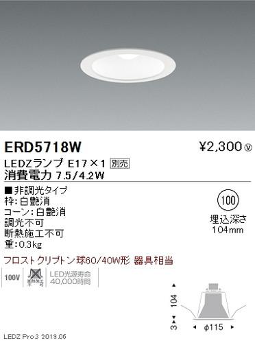 遠藤照明,ベースダウンライト器具※ランプ別売,白コーンφ100,ERD5718W