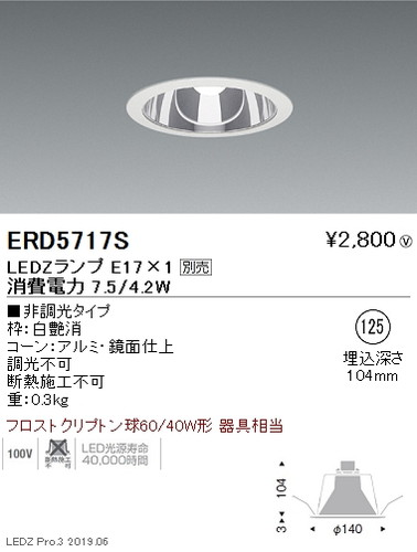 遠藤照明,ベースダウンライト器具※ランプ別売,鏡面コーンφ125,ERD5717S