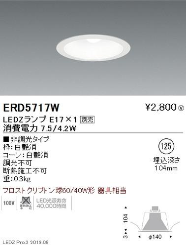 遠藤照明,ベースダウンライト器具※ランプ別売,白コーンφ125,ERD5717W