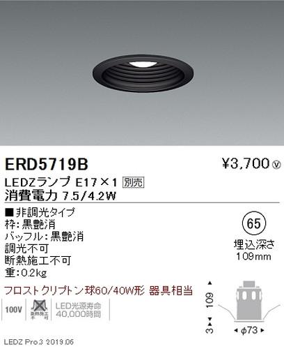 遠藤照明,ベースダウンライト器具※ランプ別売,バッフル黒φ65,ERD5719B