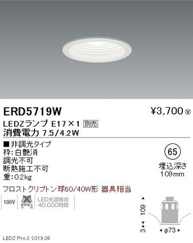 遠藤照明,ベースダウンライト器具※ランプ別売,バッフル白φ65,ERD5719W