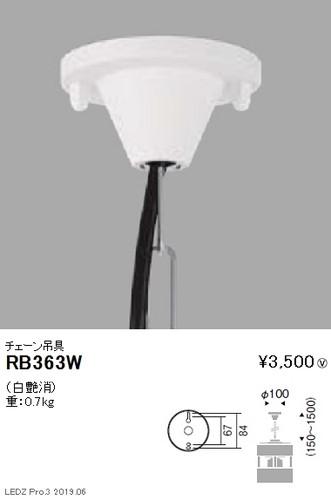 遠藤照明,シーリングダウンライト,オプション,チェーン吊具Φ100,RB-363W