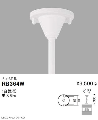 遠藤照明,シーリングダウンライト,オプション,パイプ吊具Φ100,RB-364W