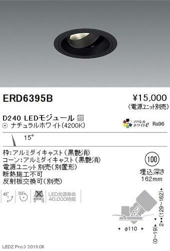 遠藤照明,ユニバーサルダウンライト,φ100,狭角配光,黒,D240,ERD6395B