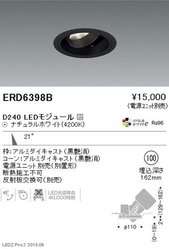 遠藤照明,ユニバーサルダウンライト,φ100,中角配光,黒,D240,ERD6398B