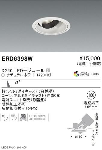 遠藤照明,ユニバーサルダウンライト,φ100,中角配光,白,D240,ERD6398W
