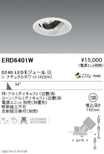 遠藤照明,ユニバーサルダウンライト,φ100,広角配光,白,D240,ERD6401W