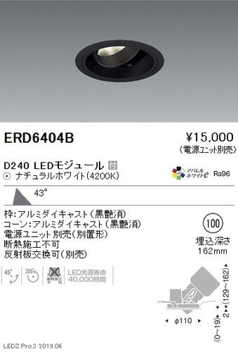 遠藤照明,ユニバーサルダウンライト,φ100,超広角配光,黒,D240,ERD6404B