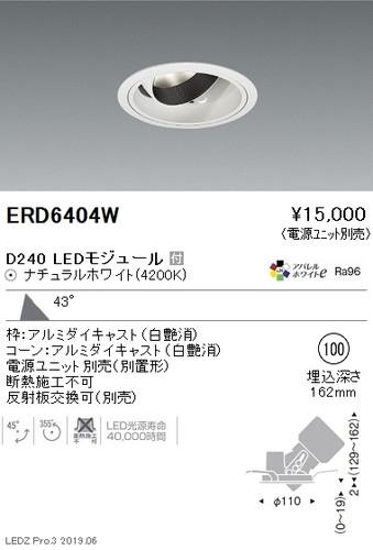 遠藤照明,ユニバーサルダウンライト,φ100,超広角配光,白,D240,ERD6404W
