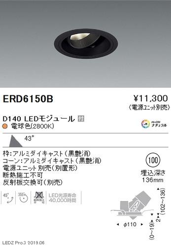 遠藤照明,ユニバーサルダウンライト,φ100,超広角配光,黒,D140,ERD6150B