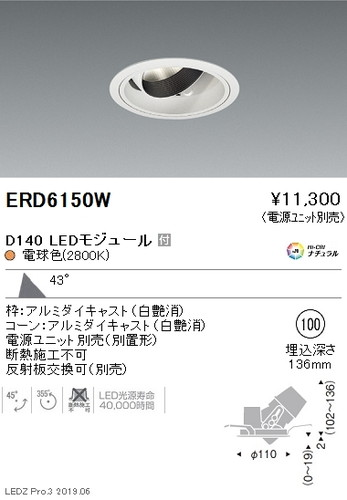 遠藤照明,ユニバーサルダウンライト,φ100,超広角配光,白,D140,ERD6150W