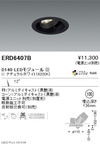 遠藤照明,ユニバーサルダウンライト,φ100,狭角配光,黒,D140,ERD6407B