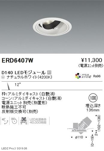 遠藤照明,ユニバーサルダウンライト,φ100,狭角配光,白,D140,ERD6407W