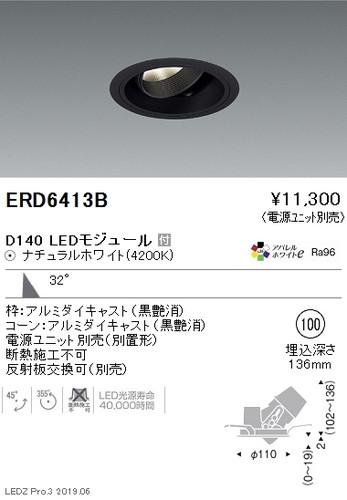 遠藤照明,ユニバーサルダウンライト,φ100,広角配光,黒,D140,ERD6413B