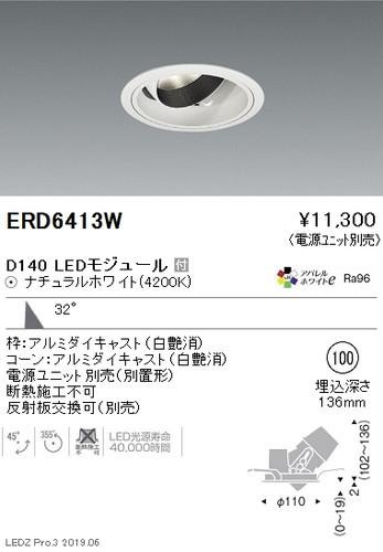 遠藤照明,ユニバーサルダウンライト,φ100,広角配光,白,D140,ERD6413W